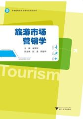旅游市场营销学(高等院校旅游管理专业规划教材)