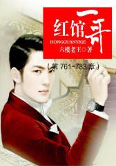红馆一哥(第761-783章)