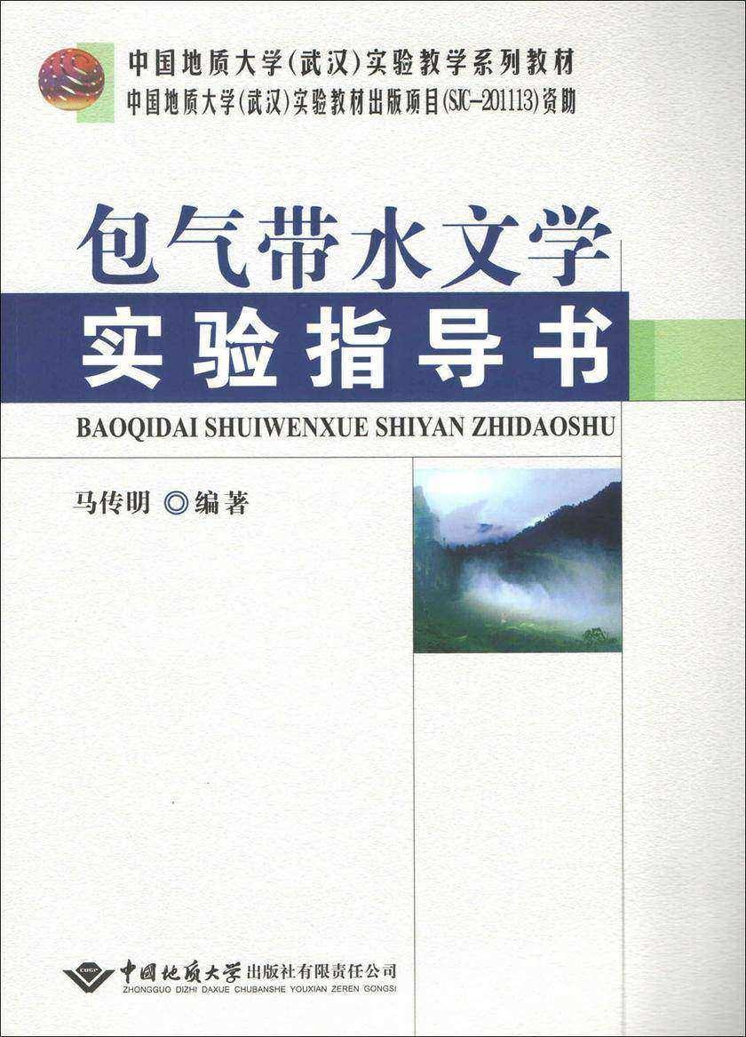 包气带水文学实验指导书(仅适用PC阅读)