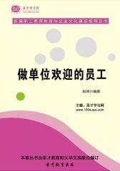 [3D电子书]圣才学习网·新编职工素质教育与企业文化建设指导丛书:做单位欢迎的员工(仅适用PC阅读)