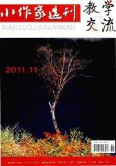 小作家选刊·教学交流 月刊 2011年11期(电子杂志)(仅适用PC阅读)