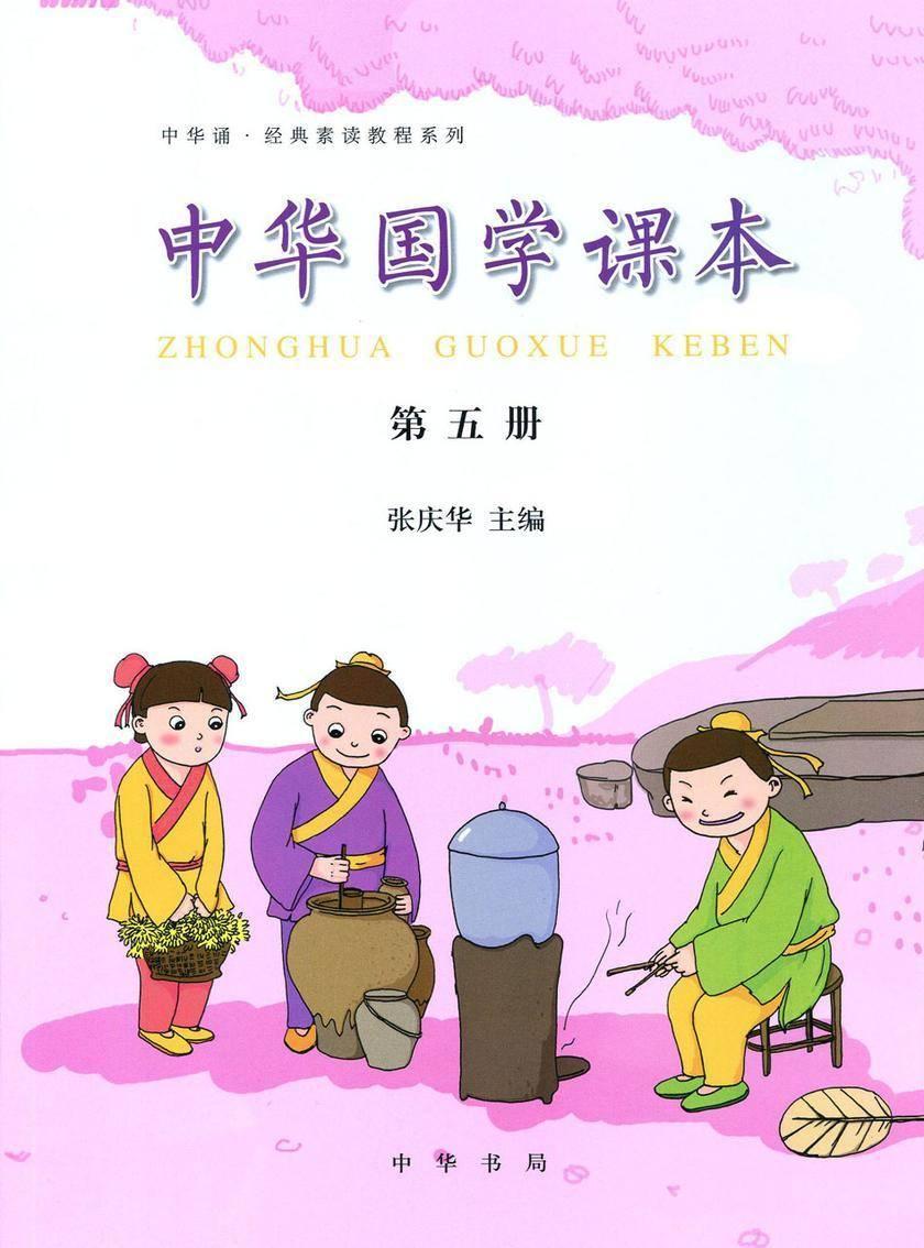 中华国学课本(第五册)(仅适用PC阅读)