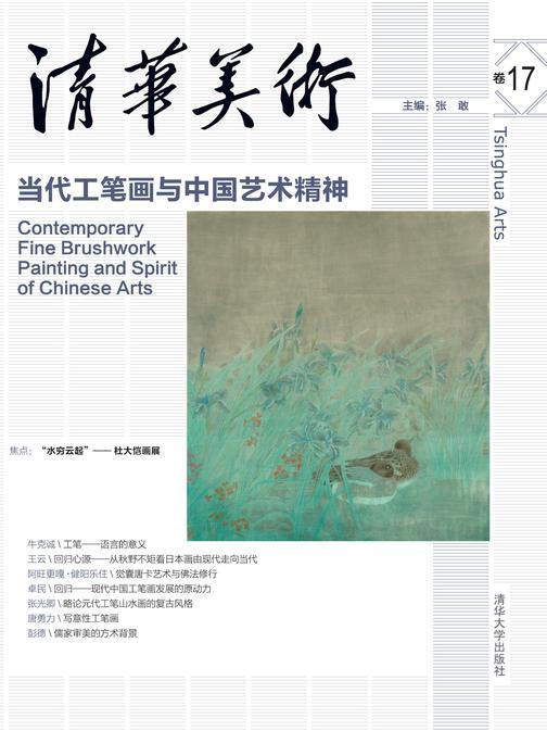清华美术卷17:当代工笔画与中国艺术精神