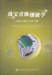 珠宝首饰镶嵌学