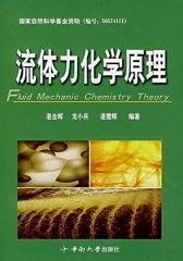 流体力化学原理(仅适用PC阅读)
