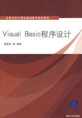 Visual Basic程序设计(高等学校计算机基础教育教材精选)(试读本)