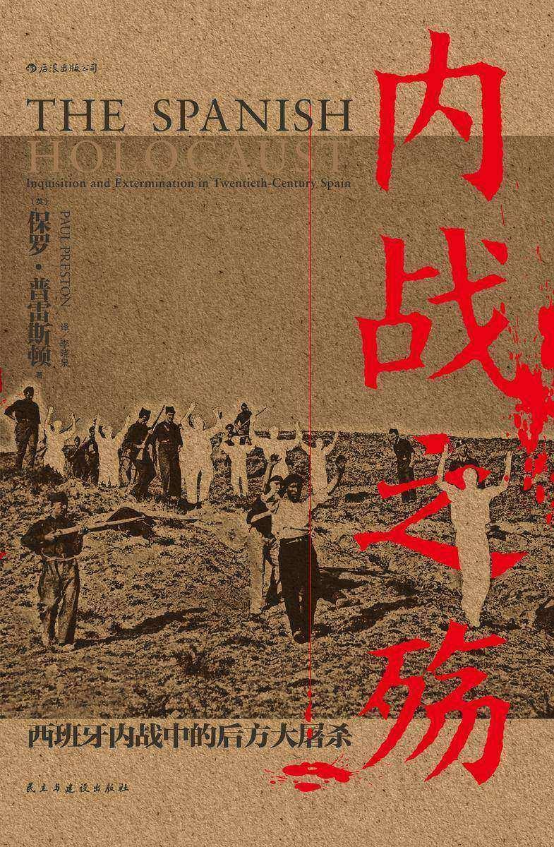 内战之殇:西班牙内战中的后方大屠杀(《星期日泰晤士报》年度历史书籍,20世纪西班牙历史学者集十多年研究成果的权威之作!)(汗青堂系列)
