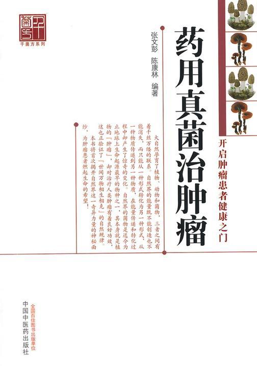 药用真菌治肿瘤(千菌方系列)