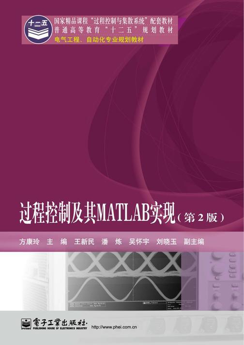 过程控制及其MATLAB实现(第2版)