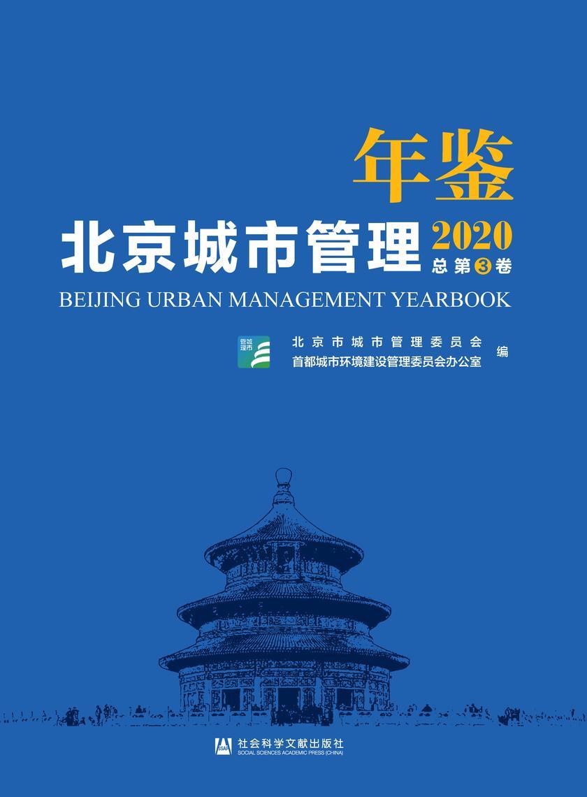 北京城市管理年鉴(2020)