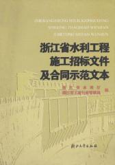 浙江省水利工程施工招标文件及合同示范文本(仅适用PC阅读)