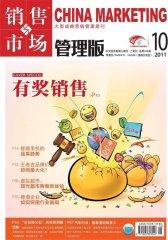销售与市场·管理版 月刊 2011年10期(电子杂志)(仅适用PC阅读)