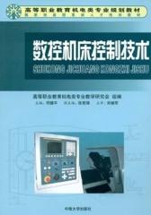数控机床控制技术(仅适用PC阅读)