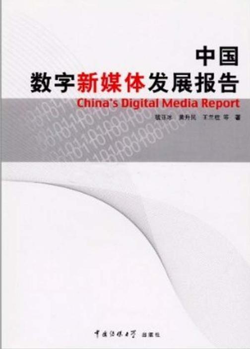中国数字新媒体发展报告