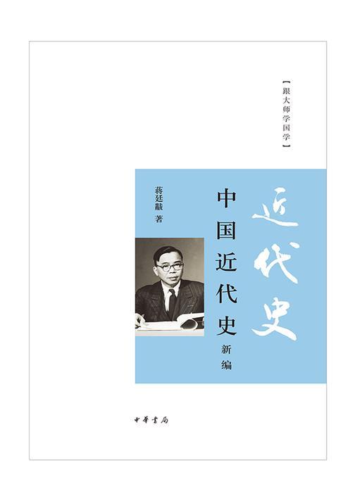 中国近代史新编--跟大师学国学