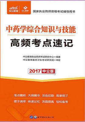 中公2017国家执业药师资格考试辅导用书中药学综合知识与技能高频考点速记