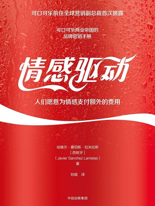 情感驱动:可口可乐的营销法则