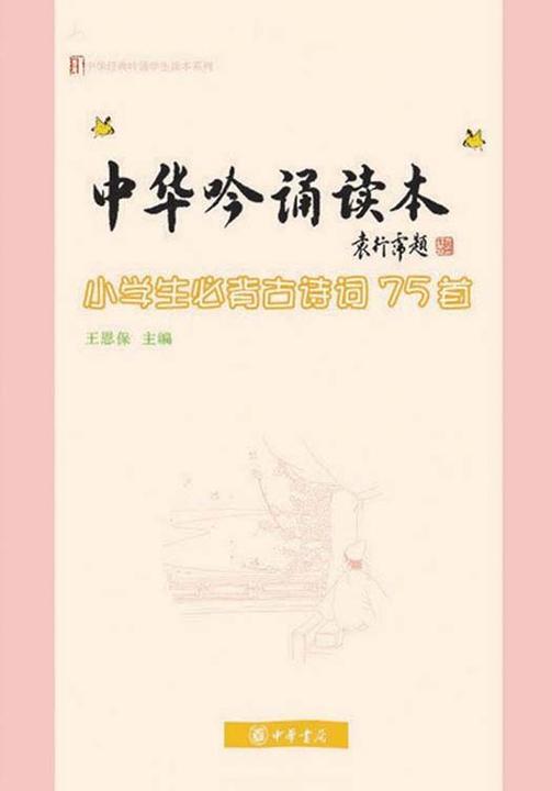 中华吟诵读本:小学生必背古诗词75首