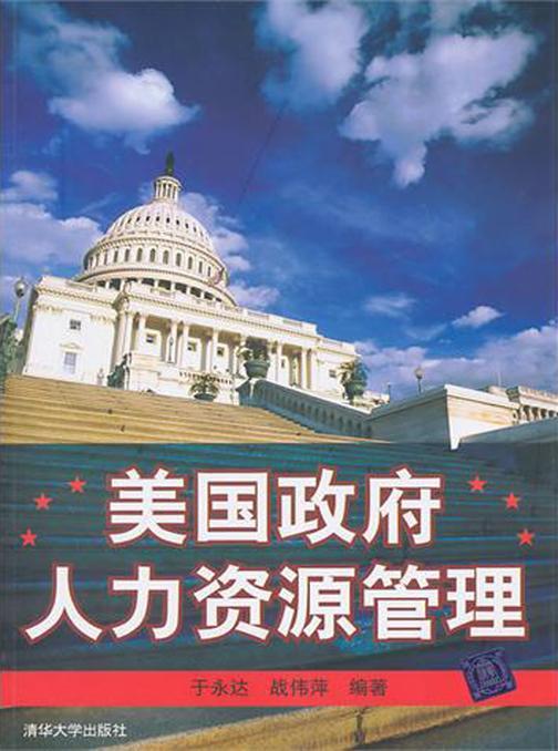 美国政府人力资源管理