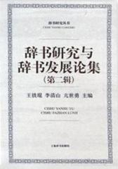 辞书研究与辞书发展论集(第二辑)