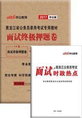中公2017黑龙江省公务员录用考试专用教材面试终极押题卷