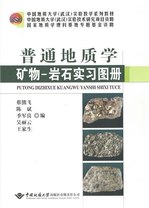 普通地质学矿物-岩石实习图册
