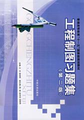工程制图习题集(第二版)(仅适用PC阅读)