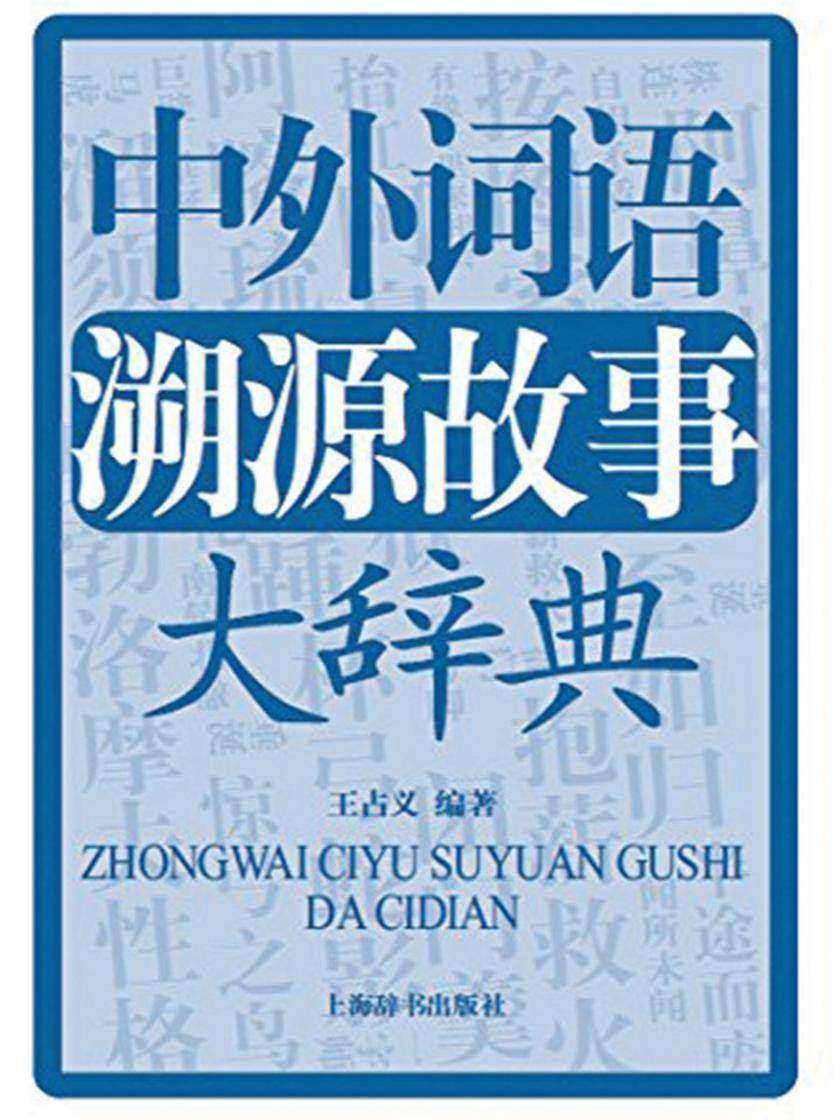 中外词语溯源故事大辞典
