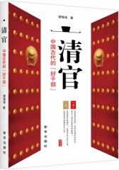 清官:中国古代的(试读本)