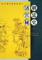清朝宫廷秘史(下)