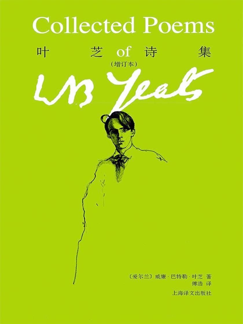 叶芝诗集(增订本)