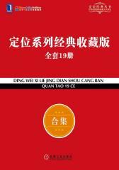 定位系列经典收藏版全套19册(包含《定位》《人生定位》、《22条商规》、《商战》等)