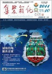 集装箱化 月刊 2011年10期(电子杂志)(仅适用PC阅读)