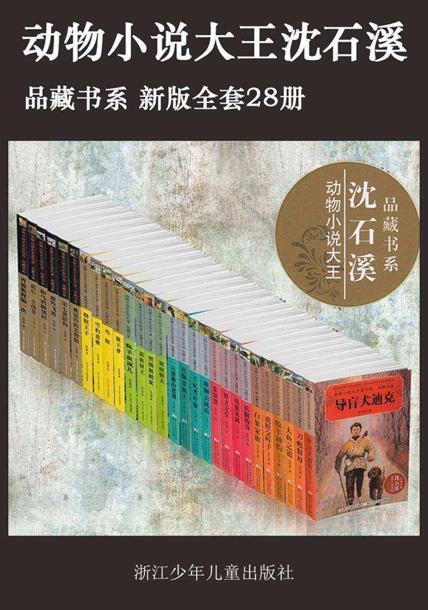 动物小说大王沈石溪·品藏书系(新版)(套装共28册)