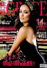 优雅 月刊 2011年11期(电子杂志)(仅适用PC阅读)