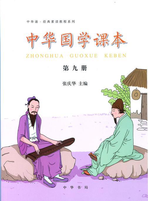 中华国学课本.第9册(仅适用PC阅读)