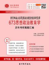 南京林业大学思想政治理论教学研究部673思想政治教育学历年考研真题汇编