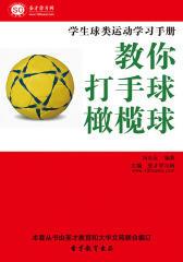 [3D电子书]圣才学习网·学生球类运动学习手册:教你打手球·橄榄球(仅适用PC阅读)