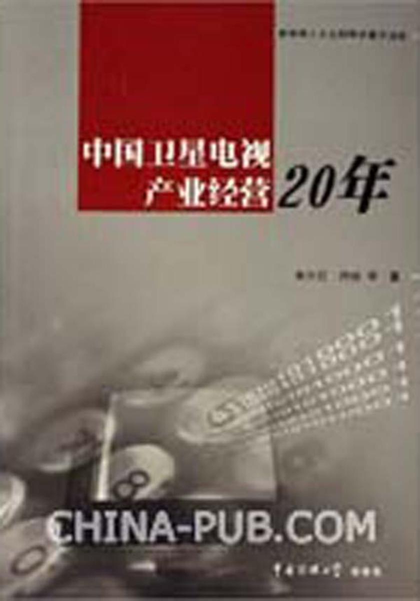 中国卫星电视产业经营20年