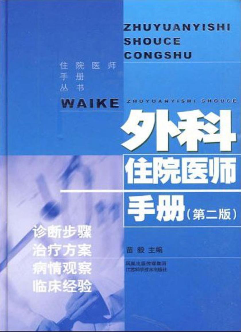 外科住院医师手册(第二版)(仅适用PC阅读)