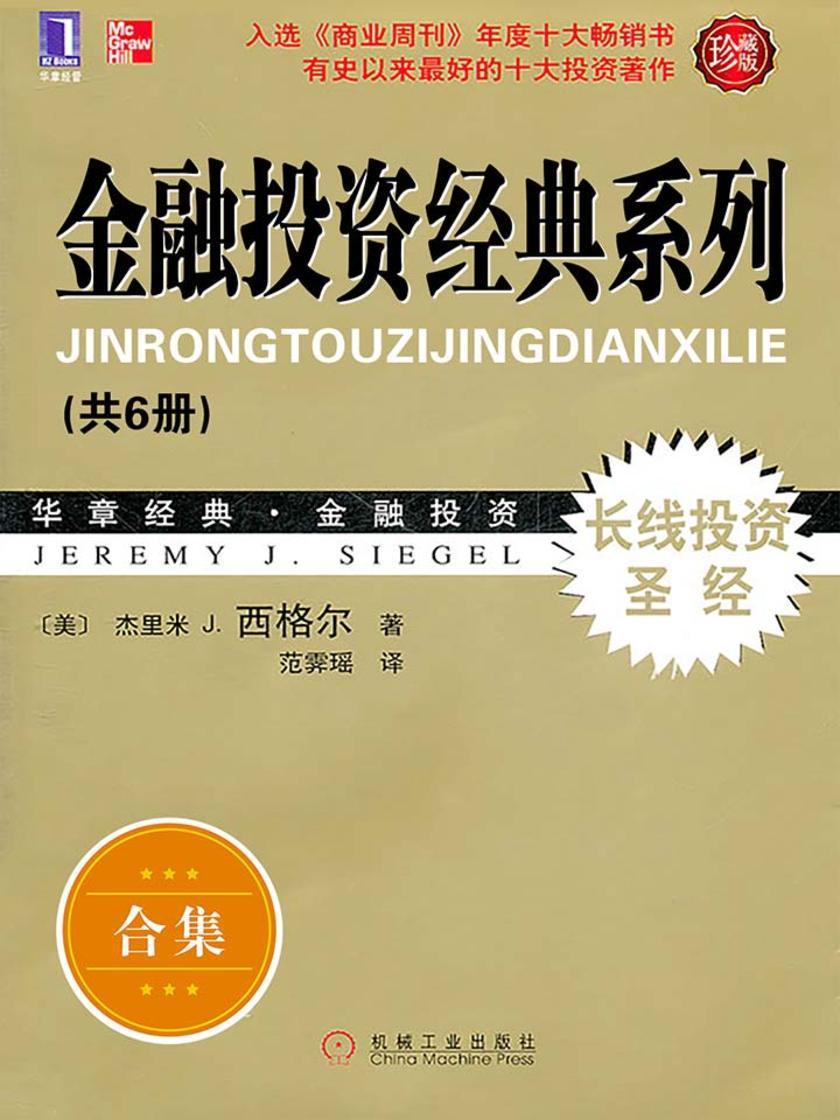 金融投资经典系列共6册(《以交易为生》、《笑傲股市》、《专业投机理论》、《日本蜡烛图技术新解》、《通向财务自由之路》、《股市长线法宝》)