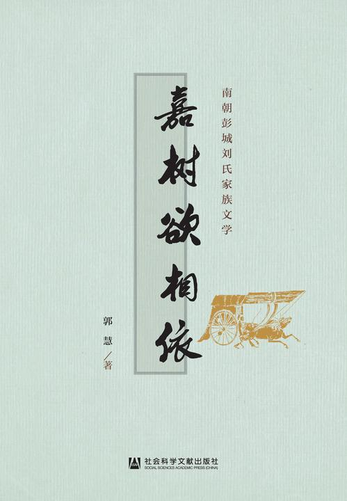 嘉树欲相依:南朝彭城刘氏家族文学