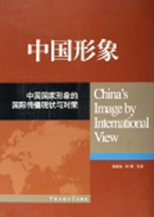 中国形象:中国国家形象的国际传播现状与对策
