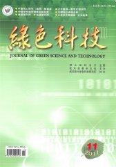 绿色科技 月刊 2011年11期(电子杂志)(仅适用PC阅读)
