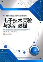 电子技术实验与实训教程(仅适用PC阅读)