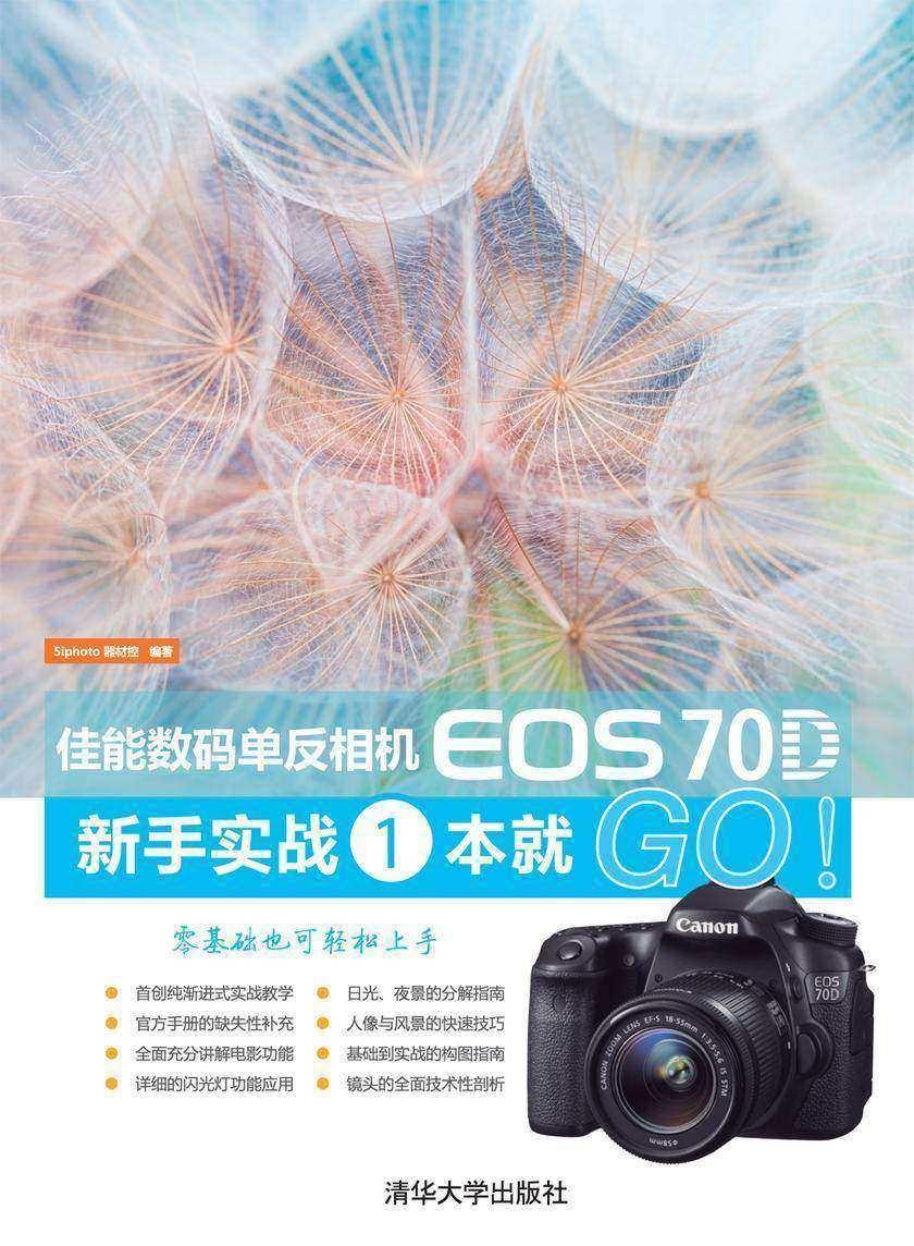 佳能数码单反相机EOS 70D新手实战一本就GO!(仅适用PC阅读)