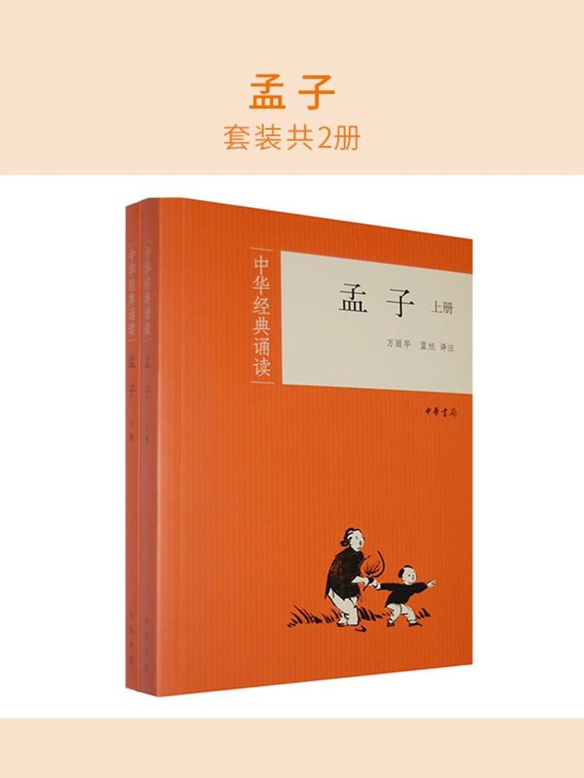 孟子(套装共2册)(仅适用PC阅读)