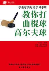 [3D电子书]圣才学习网·学生球类运动学习手册:教你打曲棍球·高尔夫球(仅适用PC阅读)