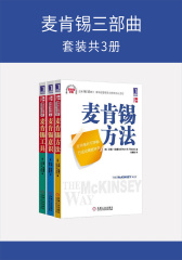 麦肯锡三部曲(套装共3册)