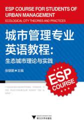 城市管理专业英语教程:生态城市理论与实践